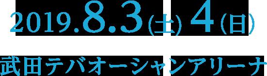 2019.8.3(土)4(日) 会場 : 武田テバオーシャンアリーナ