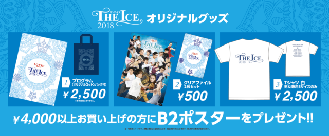 THE ICE 2018 オリジナルグッズ