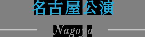 名古屋公演